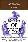 KING OF STAGE作品