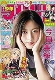 週刊少年マガジン 2021年4・5号