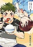 合鍵くんと幸せごはん(1) (角川コミックス・エース)