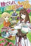 捨てられ白魔法使いの紅茶生活 2【電子特典付き】 (カドカワBOOKS)