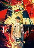 エンド・オブ・バロル: 1【イラスト特典付】 (ZERO-SUMコミックス)