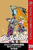 ジョジョの奇妙な冒険 第8部 カラー版 20 (ジャンプコミックスDIGITAL)