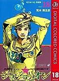 ジョジョの奇妙な冒険 第8部 カラー版 18 (ジャンプコミックスDIGITAL)