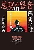 陽炎ノ辻 居眠り磐音(一)決定版 (文春文庫)