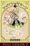 シュガシュガルーン フルカラー分冊版 3巻 シュガシュガルーン フルカラー分冊版 (コルク)