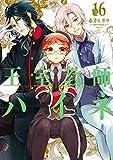 王室教師ハイネ 16巻 (デジタル版Gファンタジーコミックス)
