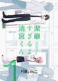 潔癖すぎるよ 清宮くん(1) (GANMA!)