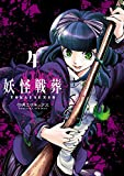 妖怪戦葬 4巻 (デジタル版ガンガンコミックスUP!)