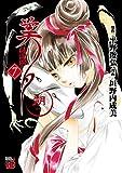 吸血姫美夕 朔 7 (チャンピオンREDコミックス)