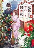 京都やわらぎ聞香処~初恋香る鴨川の夜~ (スターツ出版文庫)