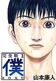 僕 BOKU1