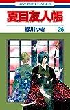 夏目友人帳 26 (花とゆめコミックス)