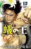 蟻の王 12 (少年チャンピオン・コミックス)