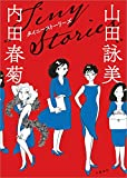 タイニーストーリーズ (文春e-book)
