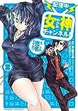 【配信中】女神チャンネル! え、これ売名ですの!? 2巻 (デジタル版ビッグガンガンコミックス)
