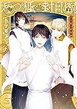 天つ狐と封印詩 3巻 (デジタル版Gファンタジーコミックス)
