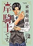 家庭教師の岸騎士です。 (少年チャンピオン・コミックス エクストラ)