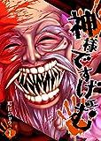 神様ですげェむ(1) (GANMA!)