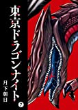 東京ドラゴンナイト(7) (GANMA!)