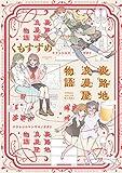 裏路地浪漫屋物語 (girls×garden comics)