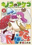 キノコのアケコ 1 (MeDu COMICS)