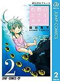 灼熱のニライカナイ 2 (ジャンプコミックスDIGITAL)