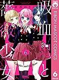 吸血鬼と薔薇少女 6 (りぼんマスコットコミックスDIGITAL)