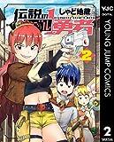 伝説のレベル1勇者 2 (ヤングジャンプコミックスDIGITAL)