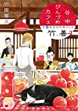 谷中びんづめカフェ竹善 4 片恋気分の林檎フェス (集英社オレンジ文庫)