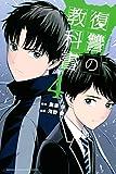 復讐の教科書(4) (マガジンポケットコミックス)
