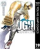 TOUGH 龍を継ぐ男 19 (ヤングジャンプコミックスDIGITAL)