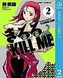 きるる KILL ME 2 (ジャンプコミックスDIGITAL)