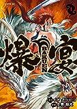 爆宴(1) (シリウスコミックス)
