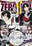 Comic ZERO-SUM (コミック ゼロサム) 2021年2月号