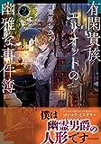 有閑貴族エリオットの幽雅な事件簿 2 (集英社オレンジ文庫)