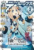 Comic REX (コミック レックス) 2021年2月号