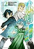 冰剣の魔術師が世界を統べる 世界最強の魔術師である少年は、魔術学院に入学する(2) (マガジンポケットコミックス)