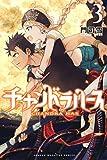 チャンドラハース(3) (週刊少年マガジンコミックス)