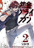 錬金ブライカン(2) (ヤングマガジンコミックス)