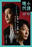 小説現代 2020年 12月号(ライト版)