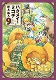 ハクメイとミコチ 9巻 (HARTA COMIX)