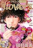 月刊flowers 2021年2月号