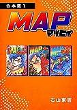 MAP マッピィ【合本版】(1) (Jコミックテラス×ナンバーナイン)
