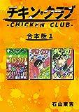 チキン・クラブ-CHICKEN CLUB-【合本版】(1) (Jコミックテラス×ナンバーナイン)