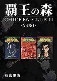 覇王の森 -CHICKEN CLUBⅡ-【合本版】(1) (Jコミックテラス×ナンバーナイン)