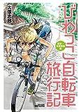 びわっこ自転車旅行記 東京→滋賀帰還編 (バンブーコミックス MOMOセレクション)