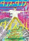 ダンス・ダンス・ダンスール(19) (ビッグコミックス)