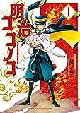 明治ココノコ(1) (ゲッサン少年サンデーコミックス)