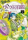 ヴィーヴル洋裁店~キヌヨとハリエット~(4) (ビッグコミックス)