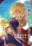 東京軌道エレベーターガール(2) (サンデーうぇぶりコミックス)